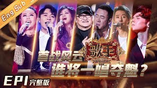 [ENG SUB] Singer 2019 EP1 - 18 Year-old Talent Kristian Kostov's First Show in China - 20190111
