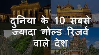 दुनिया के 10 सबसे ज्यादा गोल्ड रिजर्व वाले देश   10 Countries with Largest Gold Reserves   Chotu Nai