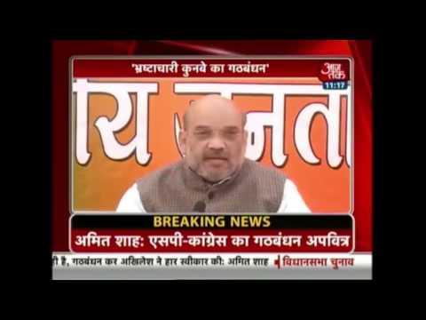 Amit shah Digs On To Gayatri Prajapati Issue, Gorakhpur