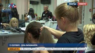 13 сентября День парикмахера