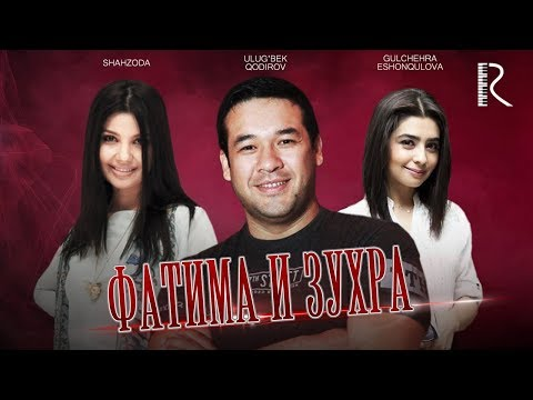Фатима и Зухра (узбекфильм на русском языке) 2005 #UydaQoling