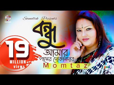 Momtaz - Paner Dokandar | পানের দোকানদার | Bangla Hit Song | Soundtek