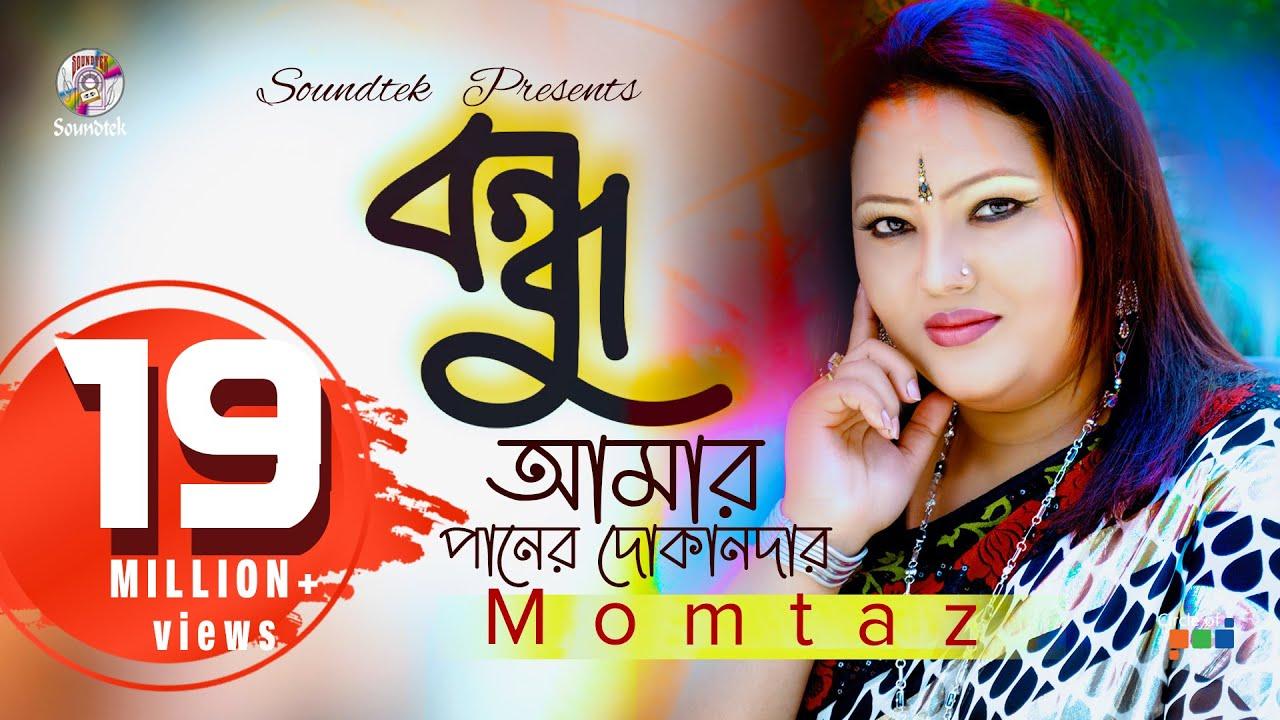 Download Paner Dokandar   পানের দোকানদার   Momtaz   Ahmed Risvy   Mannan Mohammad    Soundtek