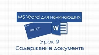 Word для начинающих. Урок 9: Содержание документа