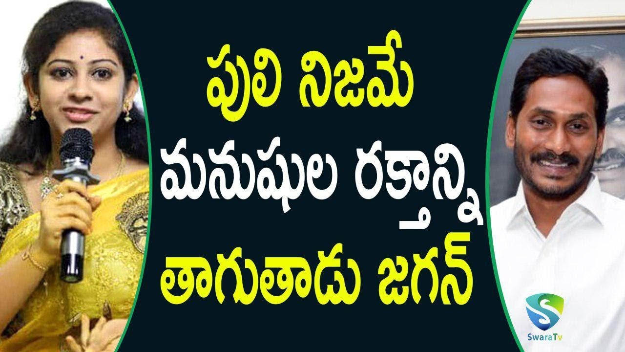 Tdp Leader Yamini  Controversial Comments On YS Jagan And His Family Members | Tdp | Ycp  | SawraTV