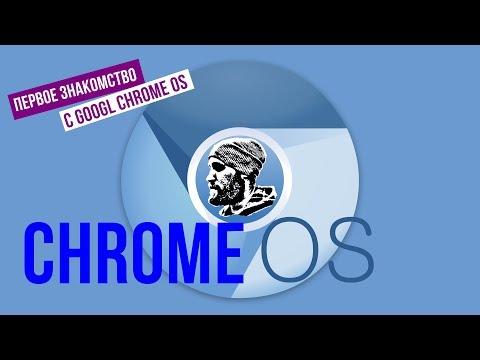 первое знакомство с Googl Chrome Os/ обзор гугл хром ос