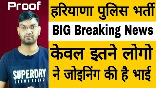 Haryana Police Bhrti || कितने लोगों ने Joining की है आज तक || official Data || Hr Police Recruitment