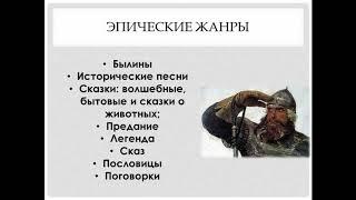 ЕГЭ по литературе 2020 - ФОЛЬКЛОР