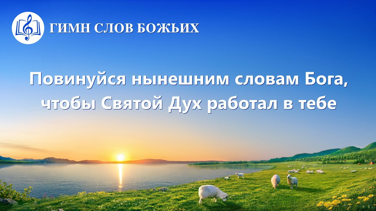 Христианская Музыка «Повинуйся нынешним словам Бога, чтобы Святой Дух работал в тебе» (Текст песни)