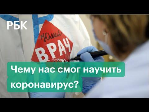 Коронавирус: более 100 экспертных мнений о первой волне пандемии в России