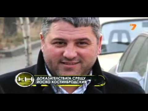 Жега 14.12.2013 - Йоско Костинбродския срещу Шмид и Будин