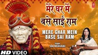 मेरे घर में बसे साईं राम Mere Ghar Mein Base Sai Ram I SAI BHAVANI I Sai Bhajan I Full HD Song