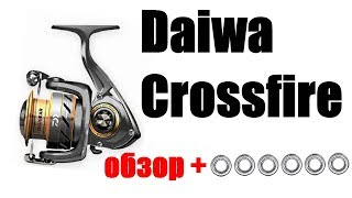 daiwa Crossfire полный обзор  ТЮНИНГ