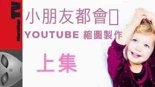 YouTube 影片製作教學|小朋友都會懂!中國 香港 澳門 taiwan|youtube 縮圖製作 上集|canva 設計神器|MarsMan TV
