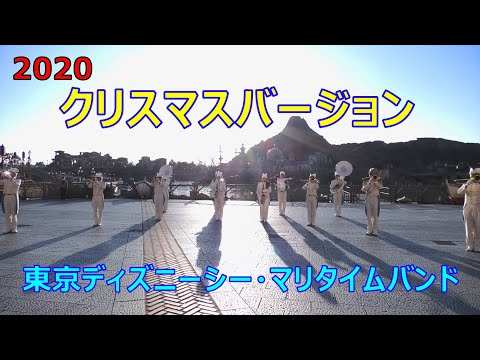 クリスマスバージョンなマリタイムバンド TDS 2020.11.14 ディズニーシー Maritime band  played Christmas song in Tokyo DisneySEA
