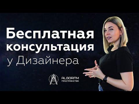 Бесплатная консультация дизайнера интерьеров Анастасии Устиновой || Algoritm Art