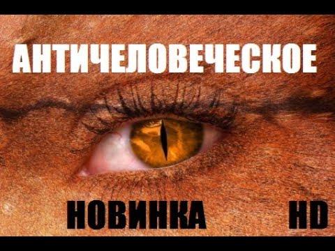 #фильм #ужасы #новинкикино = АНТИЧЕЛОВЕЧЕСКОЕ = #новыефильмы #топ