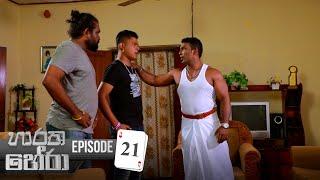 Haratha Hera | Episode 21 - (2019-09-28) | ITN Thumbnail