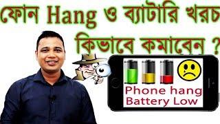 কিভাবে ফোন Hang ও ব�যাটারি খরচ কমাবেন How to slove hang and battery problem in Android