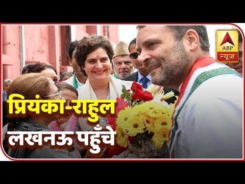 Priyanka Gandhi Reaches Lucknow With Rahul Gandhi   ABP News