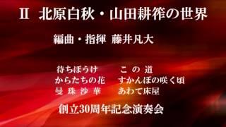 編曲・指揮 藤井凡大 1) 待ちぼうけ 2) からたちの花 3) 曼 珠 沙 華 4)...