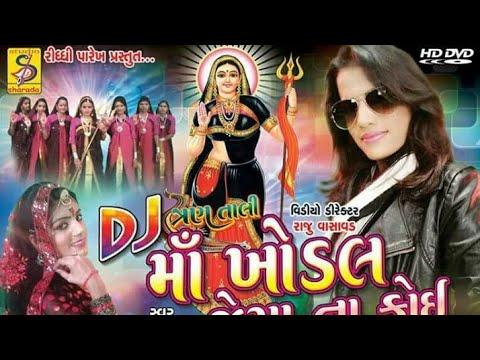 Rajal Barot 2017 Khodiyar Ma Dj Nonstop Garba Mix Tran Tali Ras - Pt - 1