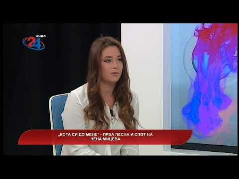 """Македонија денес - """"Кога си до мене"""" - прва песна и спот на Нена Мицева"""