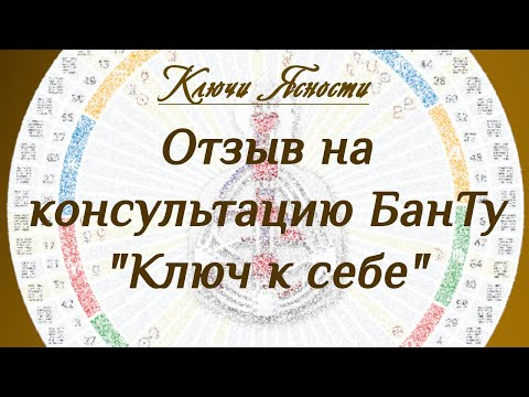 БанТу 2.0 / Отзыв о консультации БанТу. Елена Никонорова