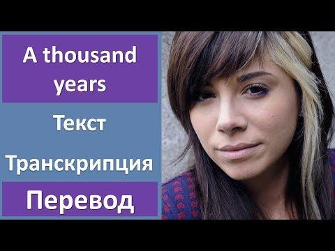 Christina Perri Ft. Steve Kazee - A Thousand Years - текст, перевод, транскрипция
