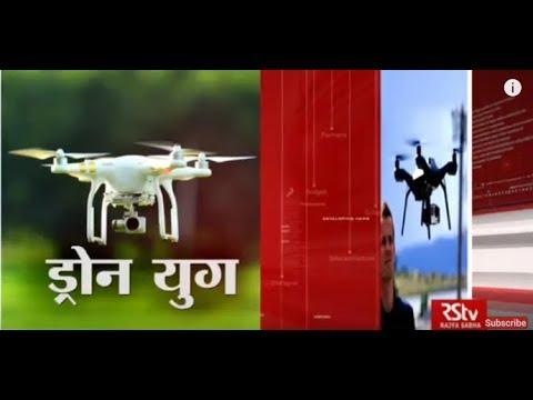 RSTV Vishesh - March 26, 2018: Era of Drones| ड्रोन युग