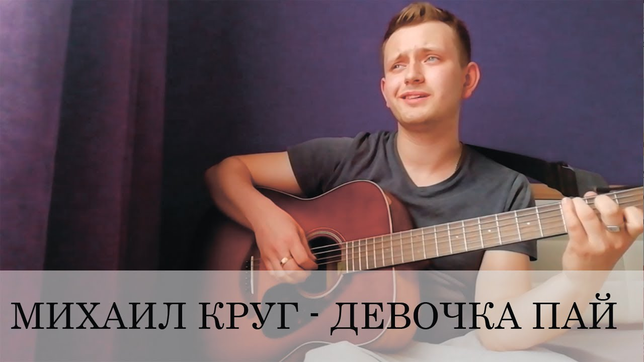 Михаил Круг - девочка пай (кавер под гитару)