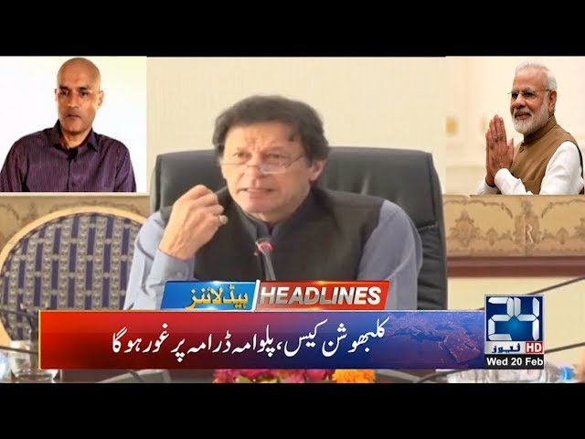News Headlines | 8:00am | 20 Feb 2019 | 24 News HD
