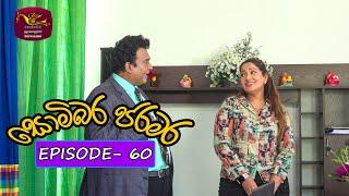 Somibara Jaramara - සොමිබර ජරමර | Episode -60 | 2021-04-06 | Rupavahini TeleDrama Thumbnail