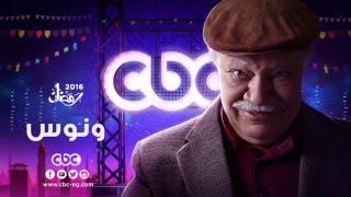 اعلان مسلسل ونوس على قناة cbc رمضان 2016