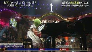 感動のピアノソロ 山口めろん  『なごり雪』  ピアノ解析 TEPPEN2018 石綿日向子 検索動画 24