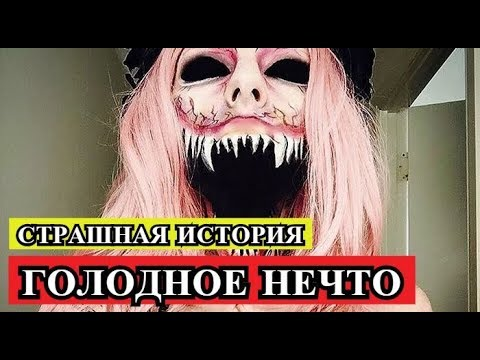 Страшная история - ГОЛОДНОЕ НЕЧТО