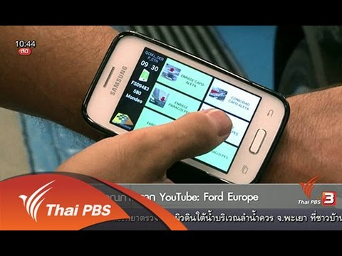 Social Biz : ฟอร์ดพัฒนาแอปพลิเคชันตรวจงานผลิตรถยนต์ (18 ก.พ. 59)