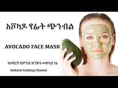 Avocado Face Mask - Amharic - አቮካዶ የፊት ጭንብል