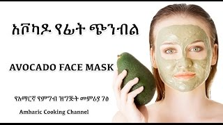 Avocado Face Mask - አቮካዶ የፊት ጭንብል