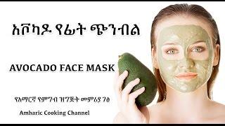 Avocado Face Mask - አቮካዶ የፊት ጭንብል