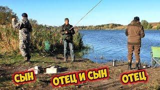 Два отца и два сына на рыбалке | Рыбалка на донку и поплавок в октябре