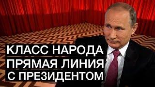 Прямая линия с Владимиром Путиным   Класс народа