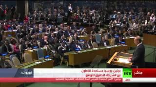 كلمة الرئيس الروسي فلاديمير بوتين أمام الجمعية العامة للأمم المتحدة