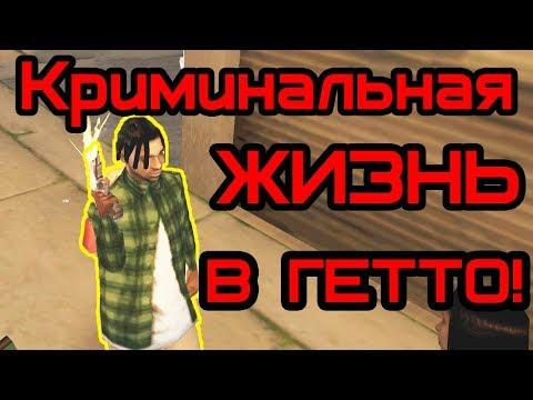 RP Time #1- Криминальная жизнь в гетто! GTA SAMP Stage RP thumbnail