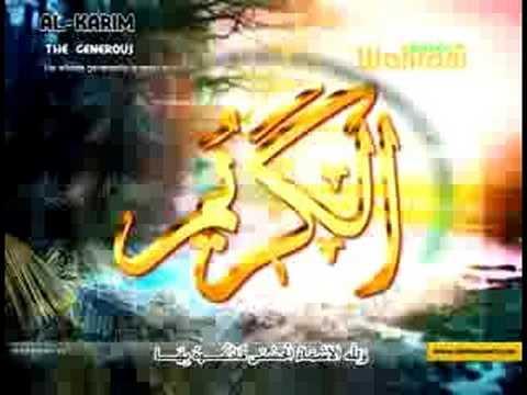 Les 99 noms d'Allah [SAMI YUSUF]