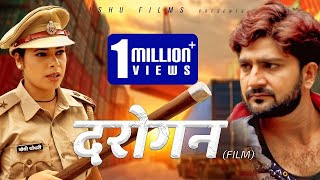 DAROGAN Full Movie | Pratap Dhama | Monika | Mansi | Latest Film 2020 | Ishu Films