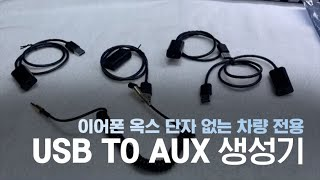USB to AUX 생성기