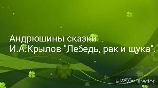 Басня И.А.Крылова