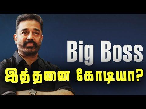 Kamal Haasan vs Bigg Boss    Kamal Haasan Confirms His TV Debut As Bigg Boss Tamil Host  On Vijay Tv