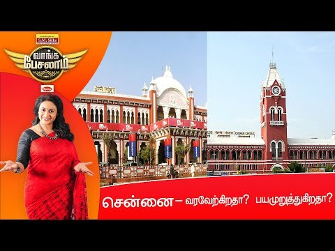 CHENNAI - 'Welcoming' or 'Scary' ? | Vaanga Pesalaam | Episode 4